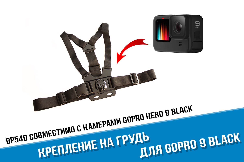 Крепление на грудь GoPro 9 Black