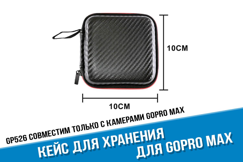 Кейс для хранения экшн-камеры GoPro MAX