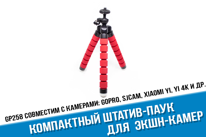 Штатив паук для камеры GoPro 9. Красный