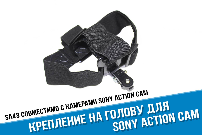 Крепление экшн-камеры на голову для Сони