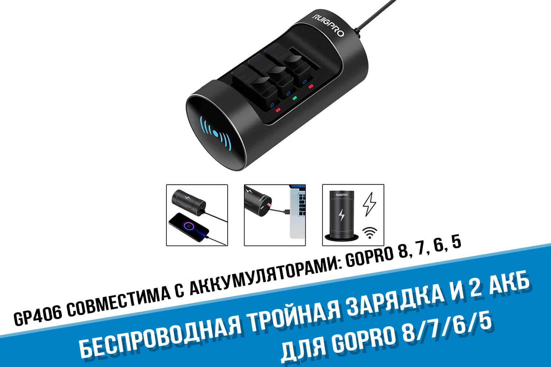 Беспроводная зарядка для GoPro HERO 8, 7, 6, 5 + 2 АКБ GoPro