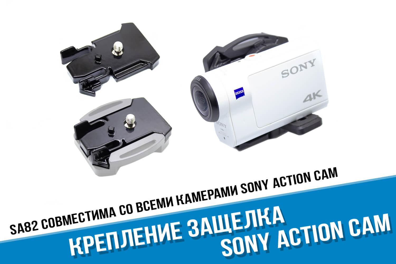 Черная защелка для Sony Action Cam X3000