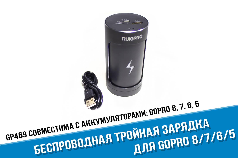 Беспроводное зарядное устройство для аккумуляторов GoPro Hero 8