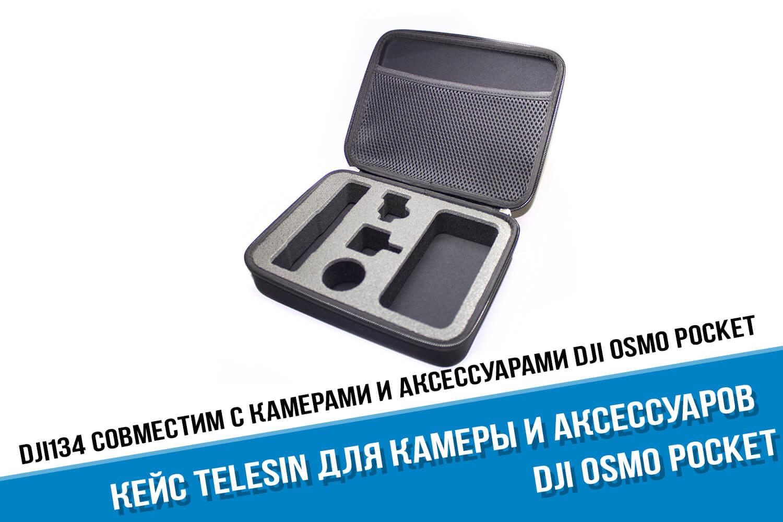Кейс для экшн-камеры DJI Osmo Pocket