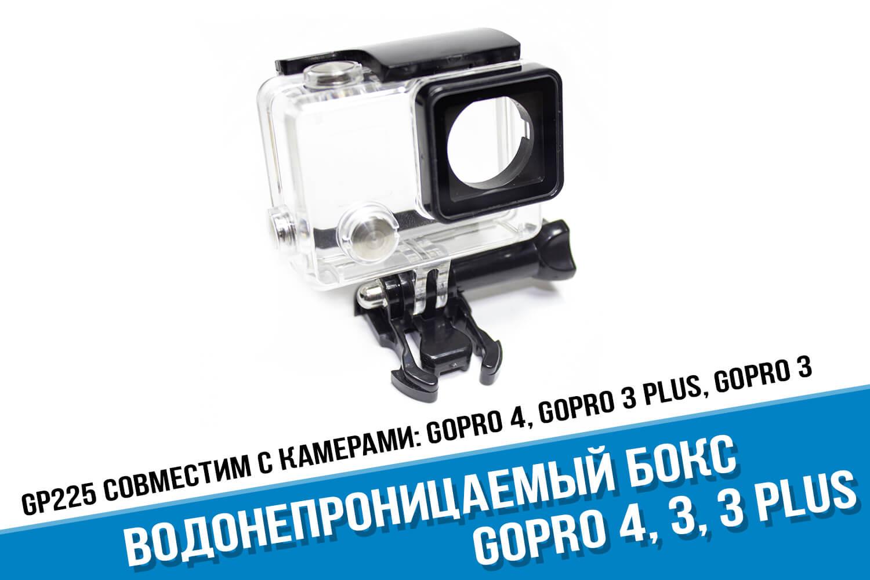 Аквабокс для GoPro 4