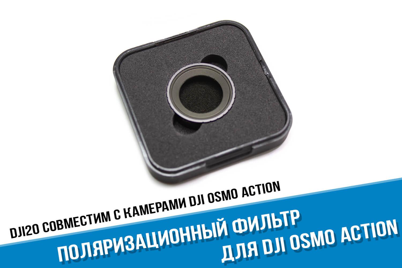 Поляризационный фильтр CPL для камеры DJI Osmo Action