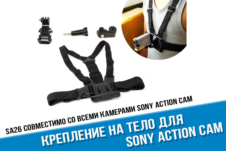 Купить крепление на тело Sony Action Cam