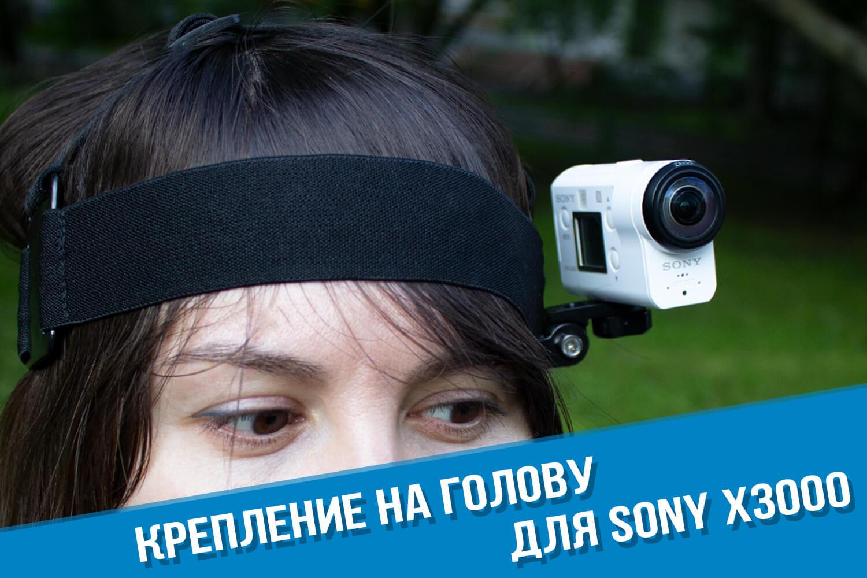 Крепление на голову для экшн-амеры Sony Action Cam X3000