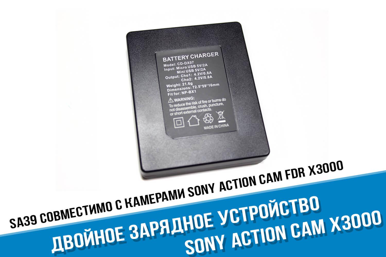 Зарядка для Sony X3000