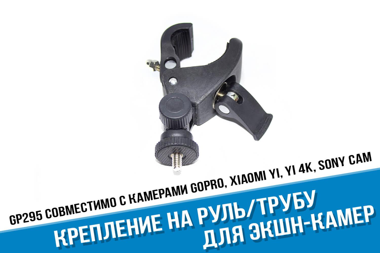 Крепление для экшн-камеры GoPro Hero 8 на трубу