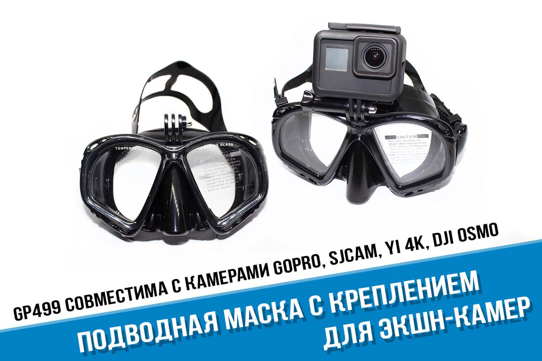 Маска для GoPro