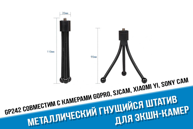 Металлический штатив для экшн-камеры Го Про