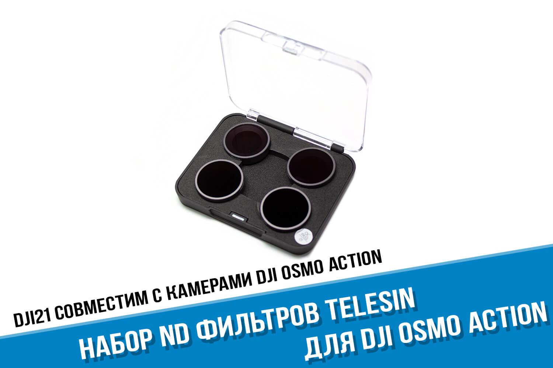 Набор ND фильтров для экшн-камеры Osmo Action
