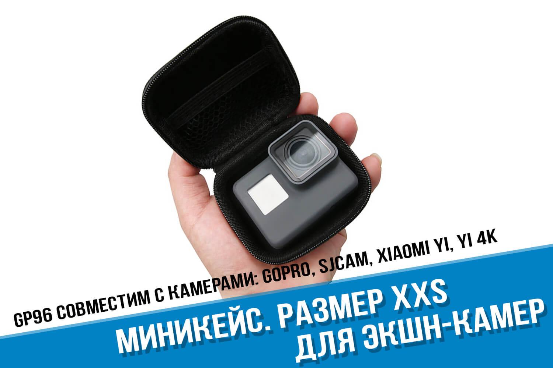 Мини кейс для экшн-камер GoPro