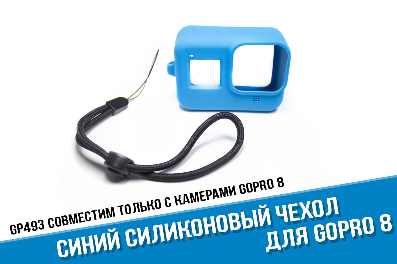 Синий чехол для камеры GoPro Hero 8