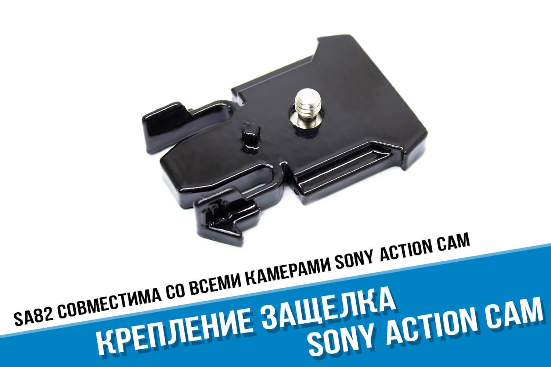 Черная защелка для Sony Action Cam