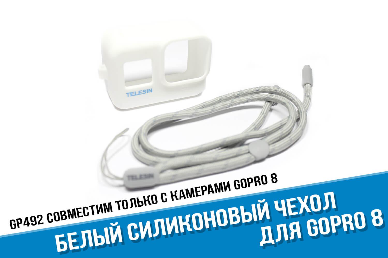 Белый силиконовый чехол для камеры GoPro 8 Black