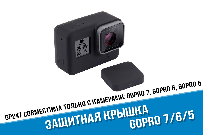Крышка камеры GoPro 7