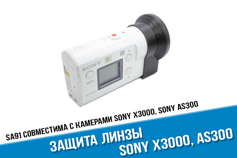 Защита линзы для экшн-камеры Sony X3000 в черном цвете