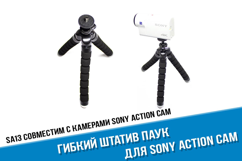 Гибкий штатив для экшн-камеры Sony Action Cam X3000