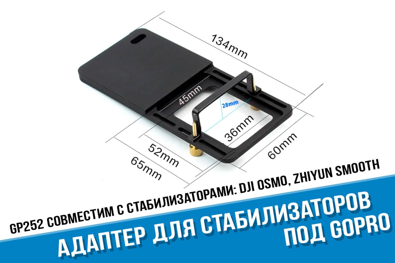 Адаптер для камеры GoPro для стабилизатора Zhiyuh