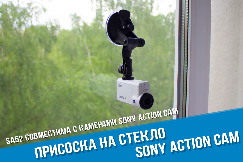 Присоска для экшн-камеры Sony Action Cam