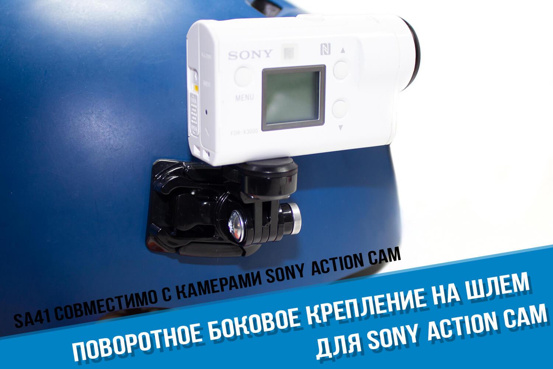 Поворотное боковое крепление на шлем для экшн-камеры Sony Action Cam