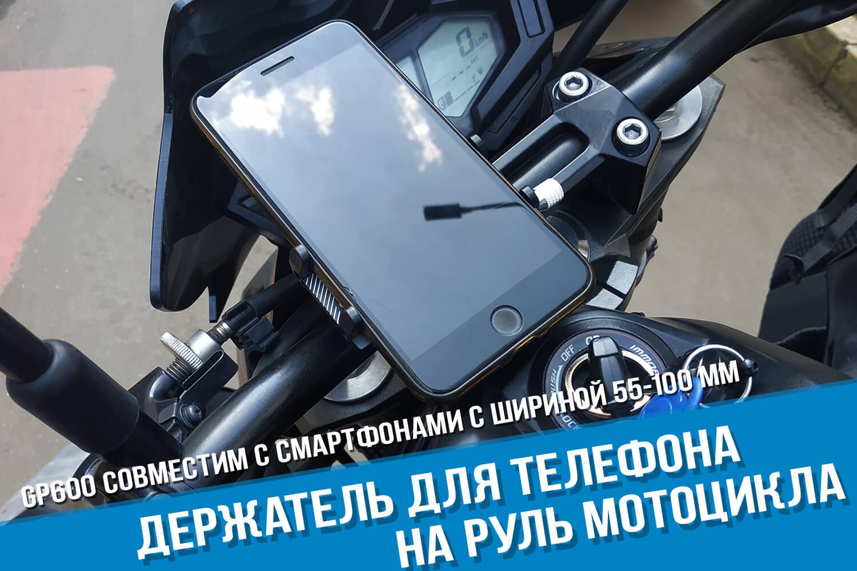 Держатель для телефона на руль мотоцикла купить в Москве