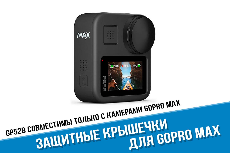 Защитные крышечки на линзу для камеры GoPro MAX