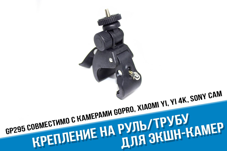 Крепление для экшн-камеры GoPro Hero на трубу