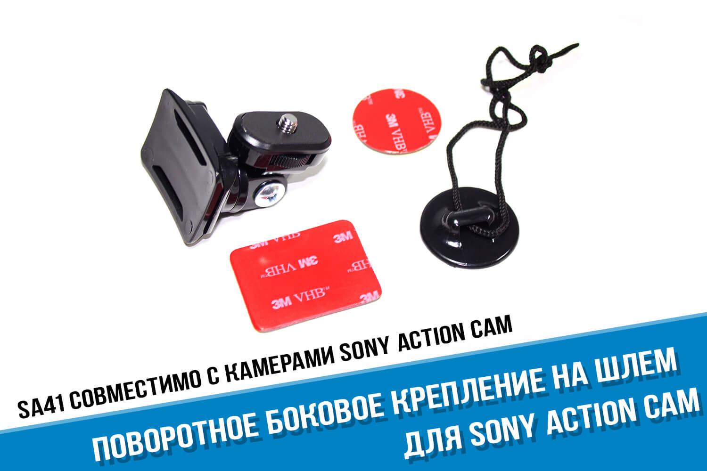 Поворотное боковое крепление на шлем для Sony Action Cam
