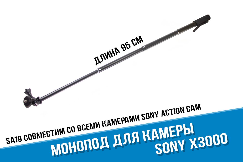 Монопод для экшн-камеры Sony Action Cam HDR