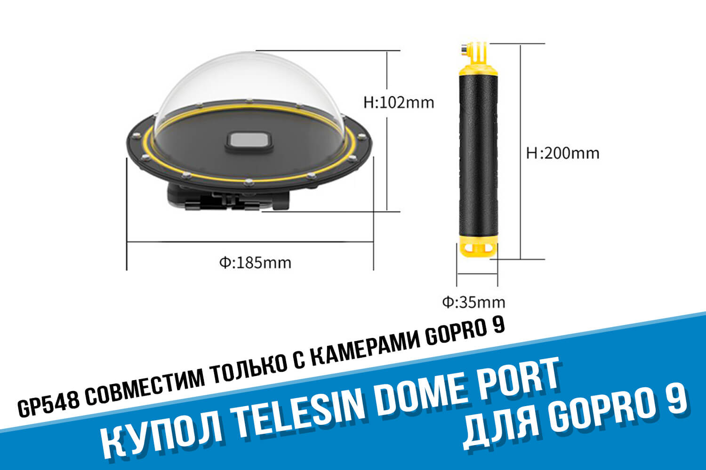 Размеры купола для GoPro 9