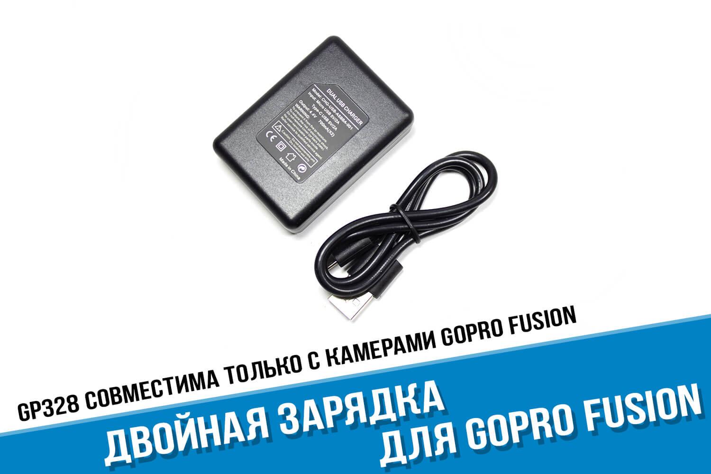 Зарядное устройство для аккумуляторов экшн-камеры GoPro Fusion