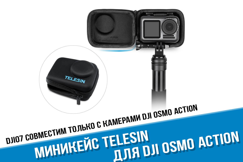 Кейс для DJI Osmo Action