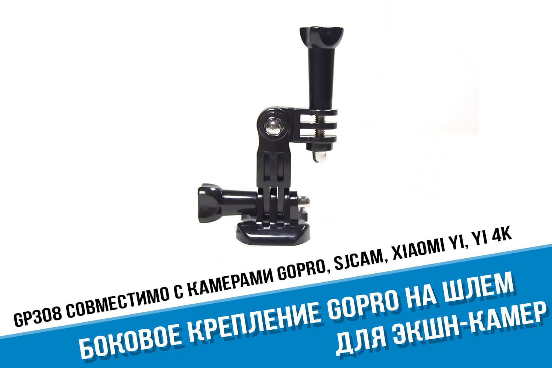 Боковое крепление на шлем для экшн-камеры GoPro Hero