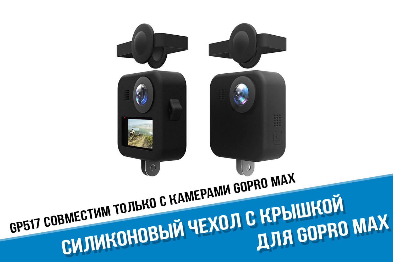 Чехол для GoPro Max