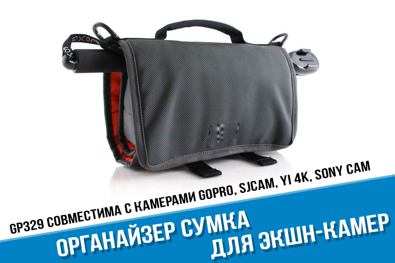 Органайзер сумка для экшн-камер