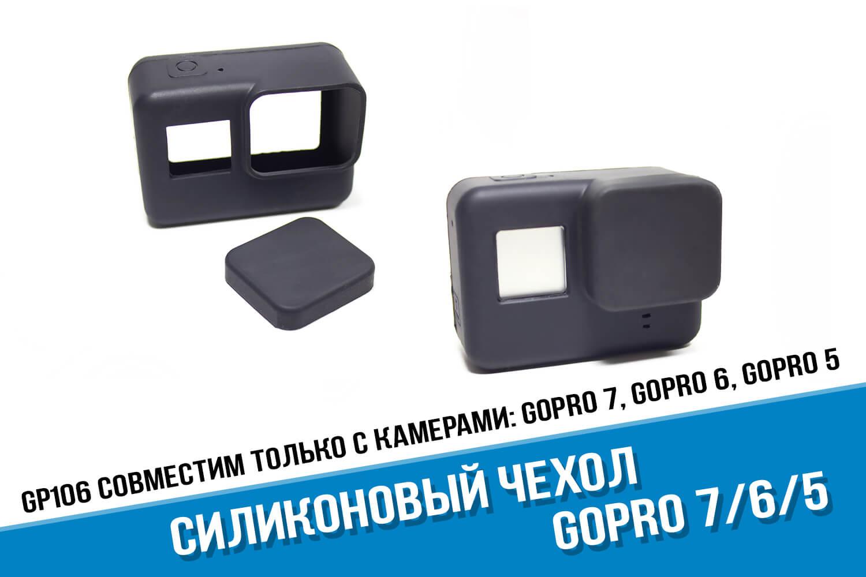 Силиконовый чехол для камеры GoPro 7