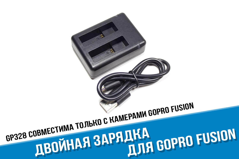 Зарядное устройство для камеры GoPro Fusion