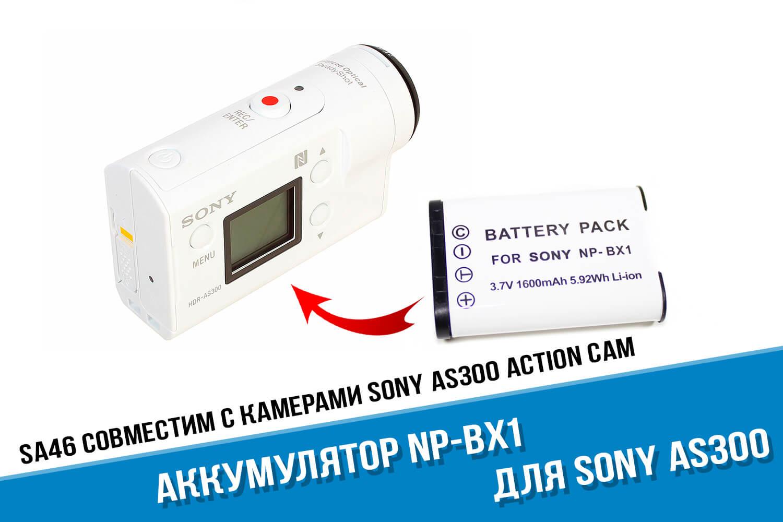 Аккумулятор для Sony HDR as300