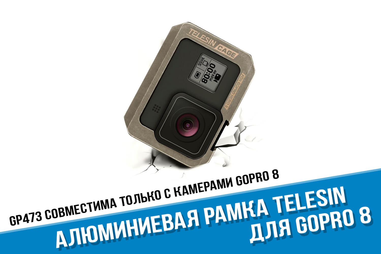 Металлическая рамка для экшн-камеры GoPro 8 Telesin