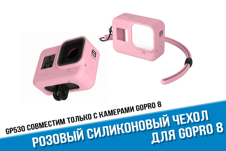 Чехол для GoPro 8 розового цвета