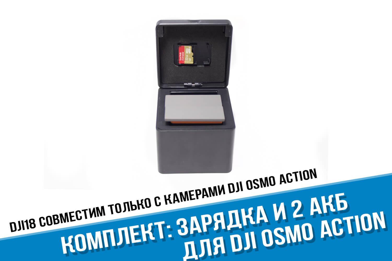 Зарядное устройство и 2 акб для DJI Osmo Action
