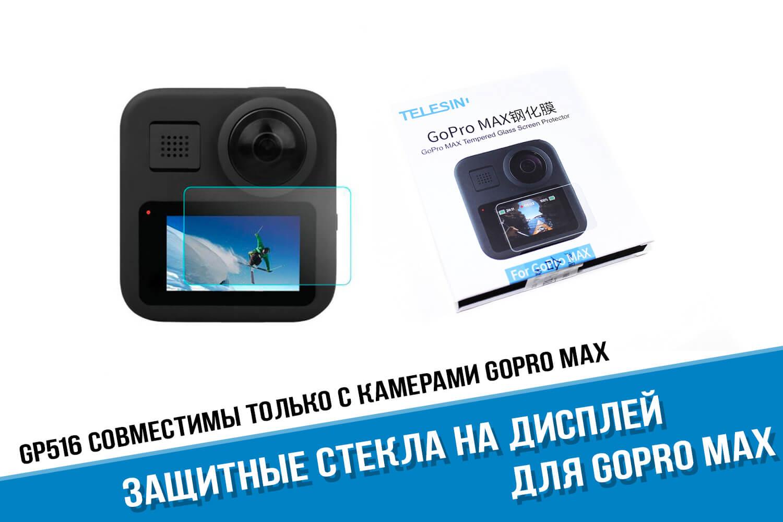 Стекла для GoPro Max