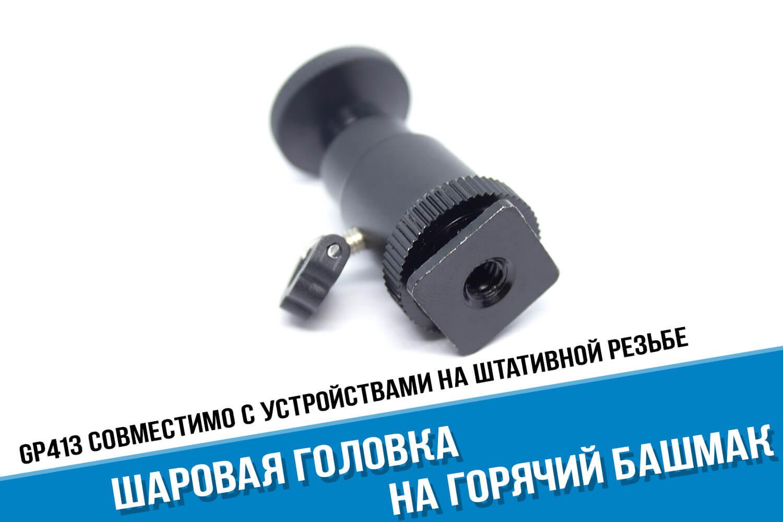Шаровая головка на фотоаппарат