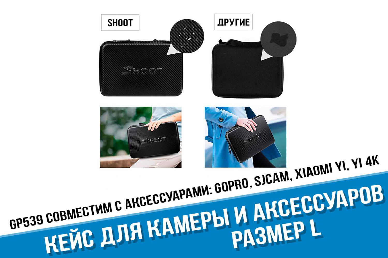 Большой влагозащитный кейс GoPro и аксессуаров