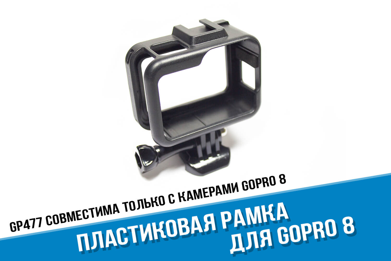Рамка для экшн-камеры GoPro Hero 8 Пластиковая