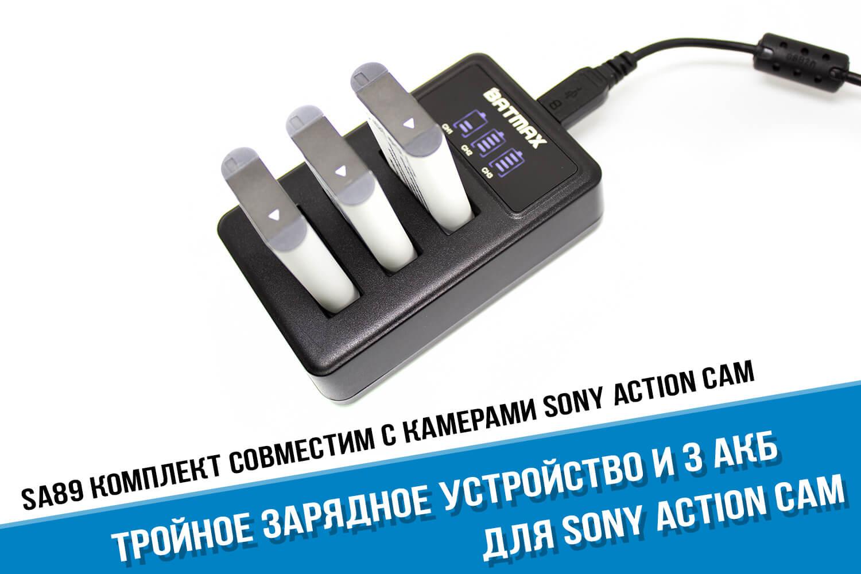 Зарядное устройство Batmax Sony X3000 + 3 АКБ Batmax для Sony X3000