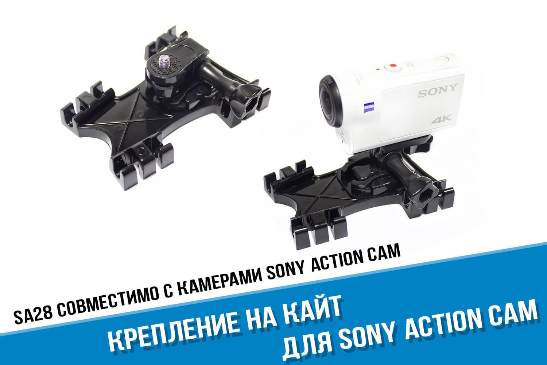 Крепление на кайт Sony Action Cam